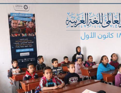 العالم يحتفل باليوم العالمي باللغة العربية