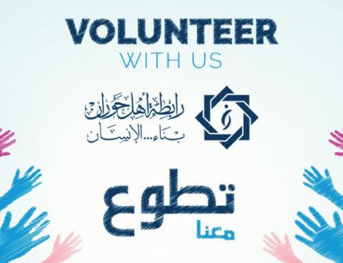 رابطة أهل حوران تفتح باب التطوع في مكتبها في الشمال السوري