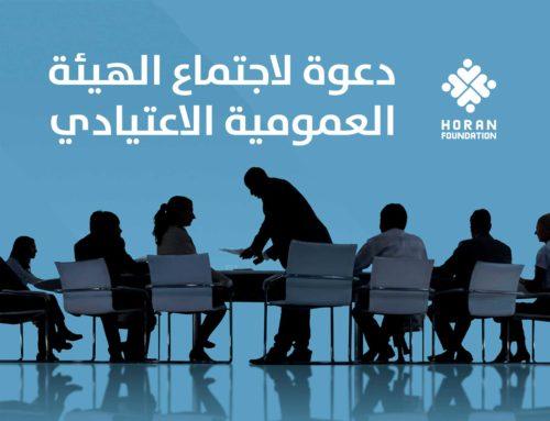 دعوة لاجتماع الهيئة العمومية الاعتيادي