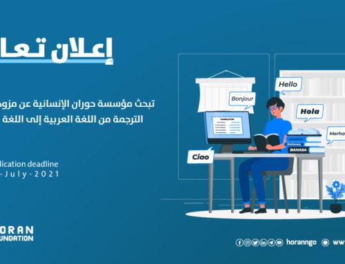 إعلان: تعاقد مع مزودي خدمة الترجمة من اللغة العربية إلى اللغة الإنكليزية