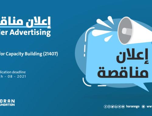 Tender for Capacity Building (21407)
