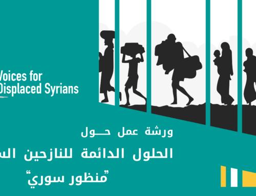 """ورشة عمل حول """"الحلول الدائمة للنازحين السوريين من منظور سوري"""""""